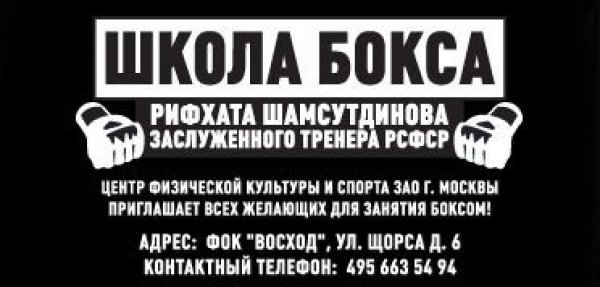 Бокс в Москве. ЮАО. Школа бокса им. Рифхата Шамсутдинова