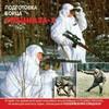 Действия снайпера в зимних условиях