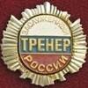 «Заслуженный тренер России»