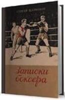 Звёзды советского бокса. Сергей  Щербаков