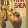 Библиотека портала. Али-Баба и сорок разбойников. Арабские народные сказки