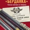 История стрелкового оружия. Берданка