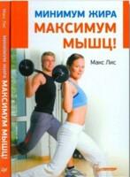 Макс Лис. Минимум жира, максимум мышц!
