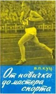 Владимир Куц. От новичка до мастера спорта