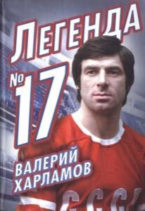 Библиотека портала. Валерий Харламов. Легенда № 17. Часть 1