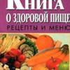 Поль Брэгг. Книга о здоровой пище. Рецепты и меню.
