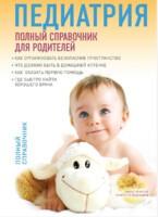 Лариса Аникеева. Педиатрия. Полный справочник для родителей