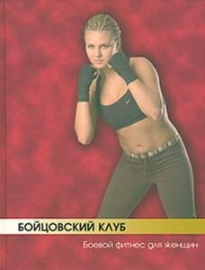 Бим Бэкман. Бойцовский клуб: боевой фитнес для женщин. Часть 1
