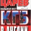 Библиотека портала. Олег Царев. КГБ в Англии. Часть 1