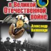 Александр Колпакиди. ГРУ в Великой Отечественной войне. Часть 1