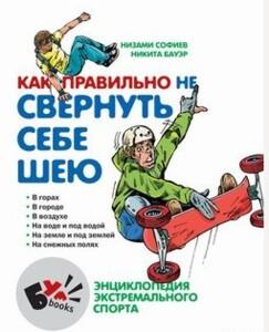 Никита Бауэр, Низами Софиев. Как правильно не свернуть себе шею. Энциклопедия экстремального спорта
