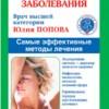 Женские гормональные заболевания Самые эффективные методы лечения