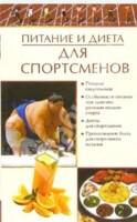 Елена Бойко. Питание и диета для спортсменов