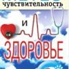 Светлана Дубровская. Метеочувствительность и здоровье