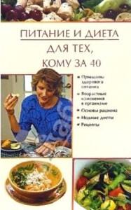 Юлия Виноградова. Питание и диета для тех, кому за 40