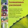 Шешко Наталья, Логачева Наталья. Энциклопедия комнатных растений. Часть 1