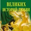 Библиотека портала. Анна Сардарян. 100 великих историй любви. Часть 1