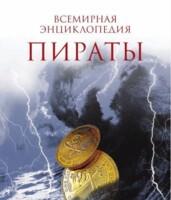 Книга для мальчиков. Николя Перье. Пираты. Часть первая. Пиратство как оно есть