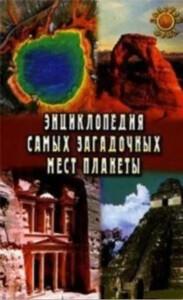 Книга для всей семьи. Евгения Востокова. Энциклопедия самых загадочных мест планеты
