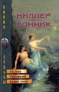 Густав Миллер. Сонник, Или Толкование cновидений. Часть 1   А - М