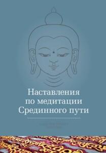 Кхенчен Трангу Ринпоче. Наставления по медитации Срединного пути
