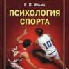 Психология спортивной деятельности