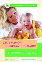 Наталья Полищук. Стать мамой никогда не поздно! Беременность после 35. Домашняя энциклопедия