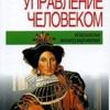 Виктор Шейнов. Скрытое управление человеком. Часть 1