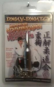 Именной паспорт – дневник члена Международной Ассоциации боевых искусств Seikai Judokai