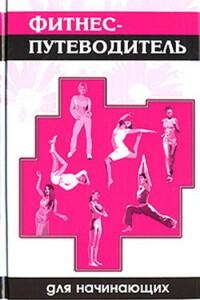 Синтия Вейдер. Фитнес-путеводитель для начинающих