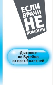 Константин Бутейко. Дыхание по Бутейко от всех болезней