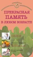 В. Амосов. Прекрасная память в любом возрасте