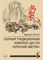 Михаил Роттер. Полный традиционный комплекс Ци-Гун «Красный цветок»