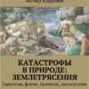 Батыр Каррыев. Катастрофы в природе: землетрясения