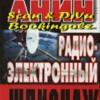 Анин Борис Юрьевич. Радиоэлектронный шпионаж. 1
