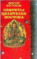 Выдержки из книги Виктора Востокова