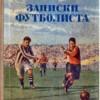 Библиотека портала. Григорий Федотов. Записки футболиста