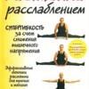 Павел Цацулин. Растяжка-расслаблением. Часть 1