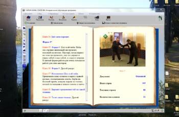 Мультимедийный учебник по Тайцзи-цюань стиля ЯН