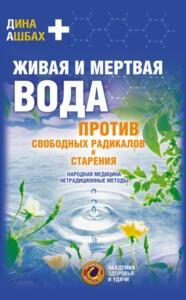 Библиотека портала. Дина Семеновна Ашбах. Живая и мертвая вода против свободных радикалов и старения