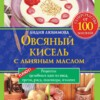 Библиотека портала.  Лидия Любимова.Овсяный кисель с льняным маслом – суперсредство от 100 болезней